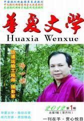 华夏文学 双月刊 2012年01期(电子杂志)(仅适用PC阅读)