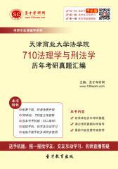 天津商业大学法学院710法理学与刑法学历年考研真题汇编