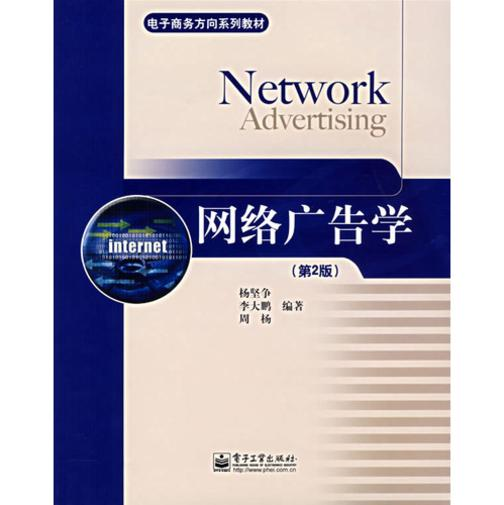 网络广告学(第2版)(仅适用PC阅读)