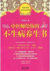 中医师给你的不生病养生书(试读本)