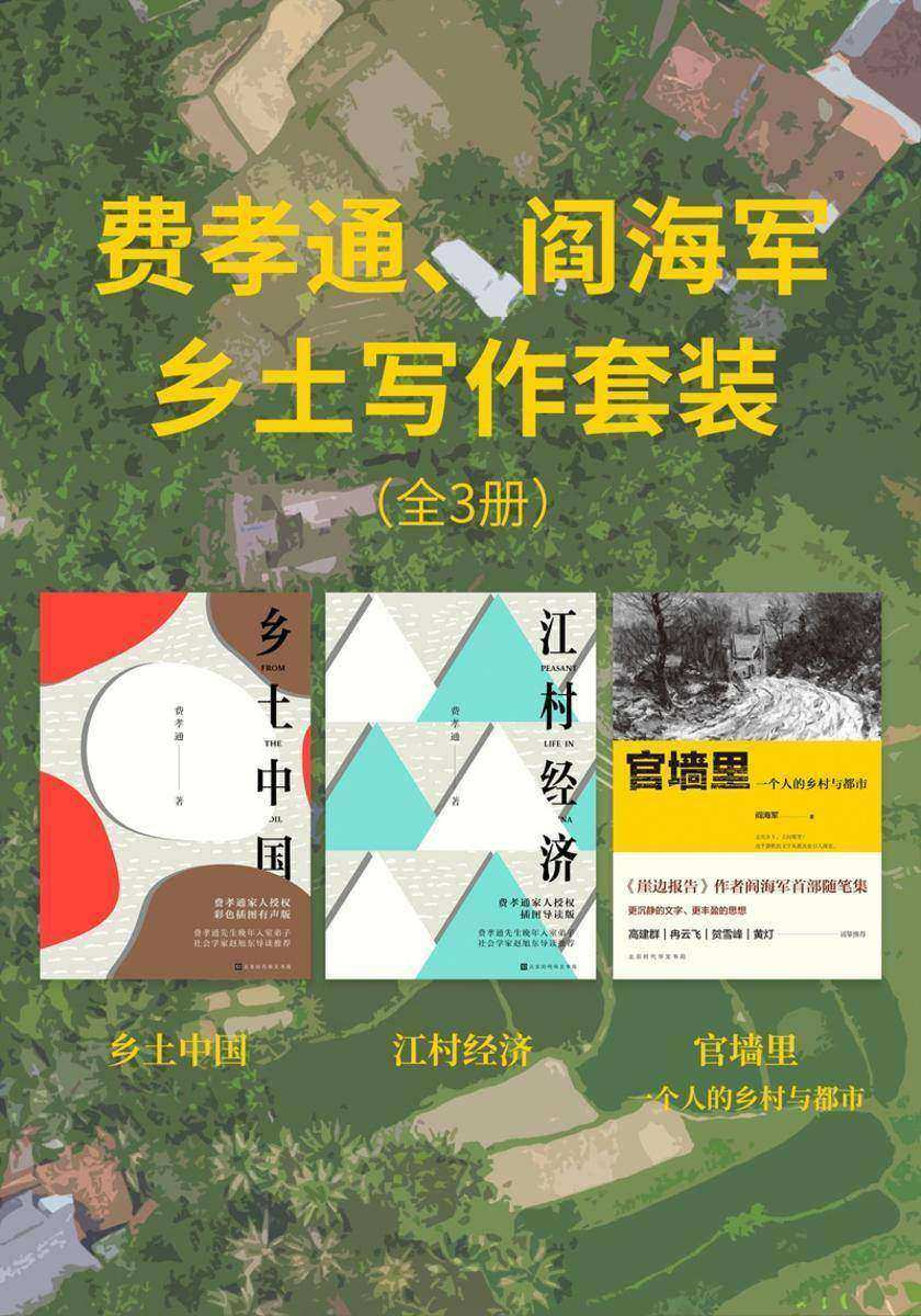 费孝通、阎海军乡土写作套装(全3册)
