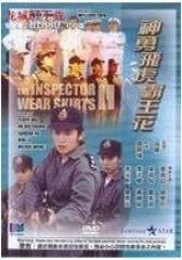 神勇飞虎霸王花 粤语(影视)