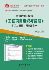 圣才学习网·2014年注册咨询工程师《工程项目组织与管理》讲义、真题、预测三合一(仅适用PC阅读)