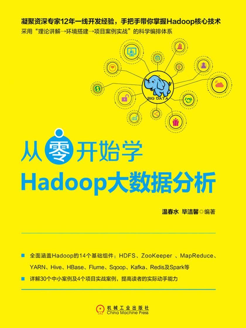 从零开始学Hadoop大数据分析