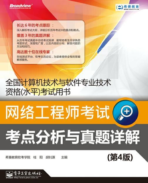 网络工程师考试考点分析与真题详解(第4版)