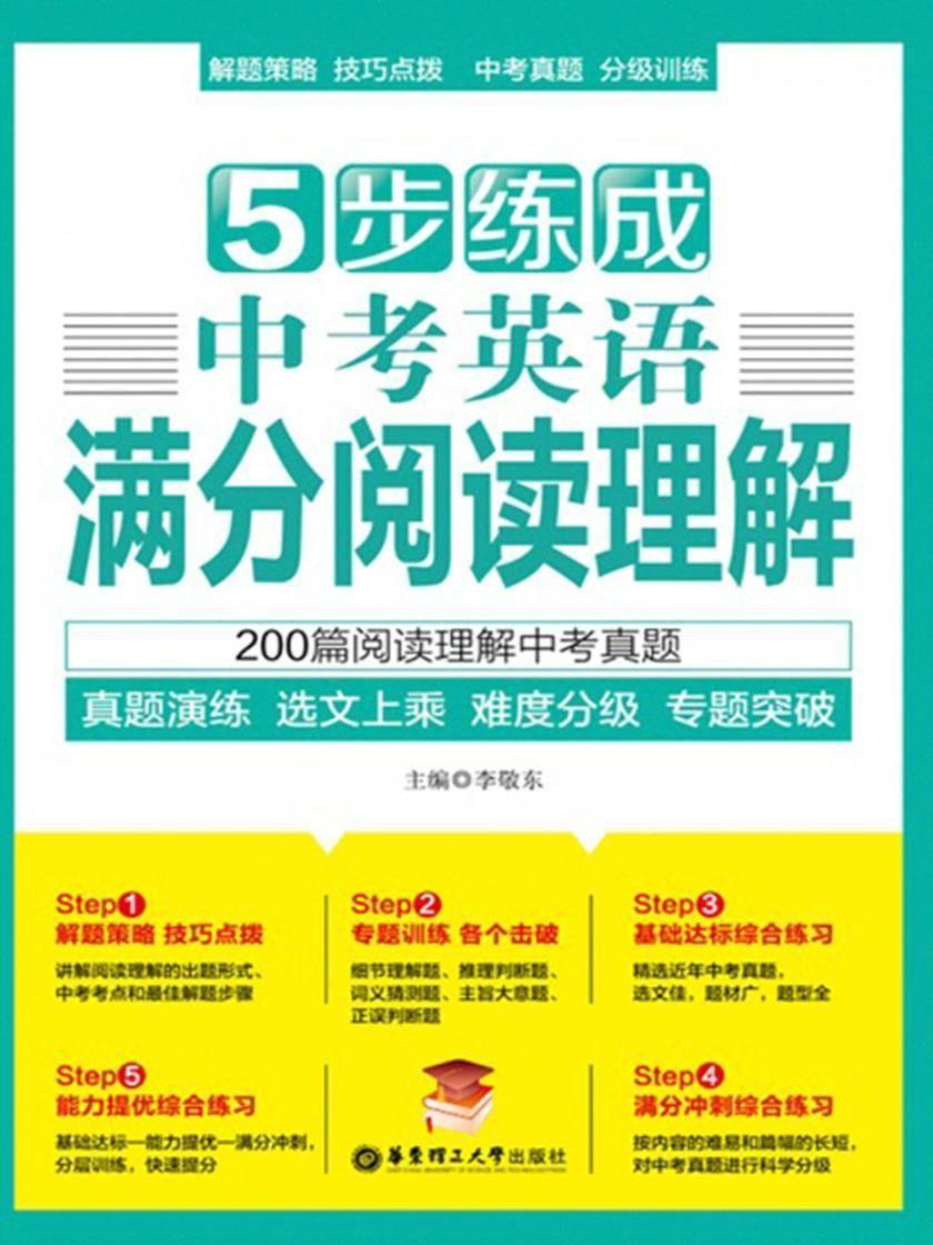 5步练成中考英语满分阅读理解
