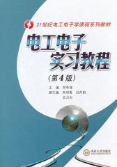 电工电子实习教程(第4版)