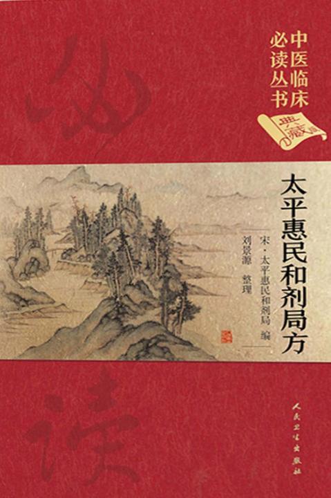 中医临床丛书(典藏版)——太平惠民和剂局方