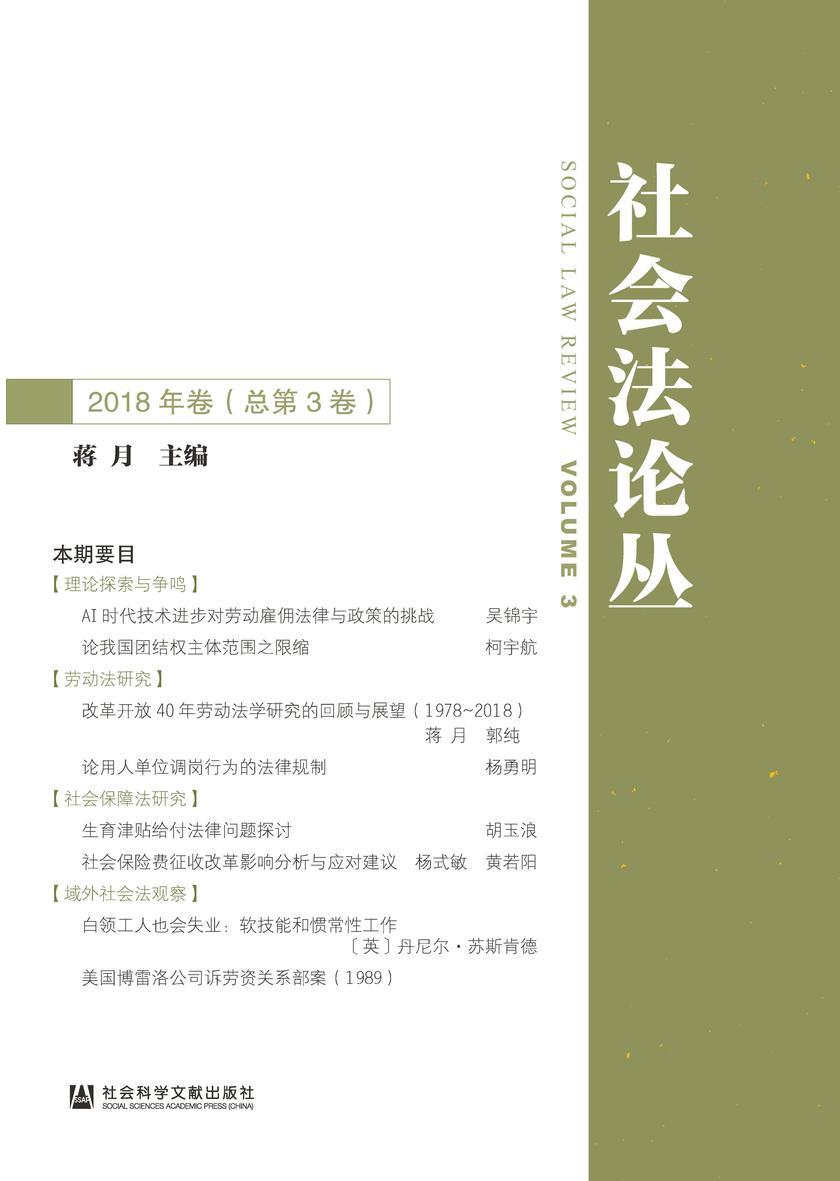 社会法论丛(2018年卷/总第3卷)