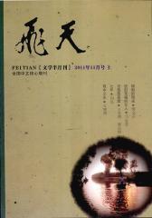 飞天 半月刊 2011年21期(电子杂志)(仅适用PC阅读)