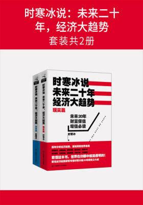 时寒冰说:未来二十年,经济大趋势(套装共2册)
