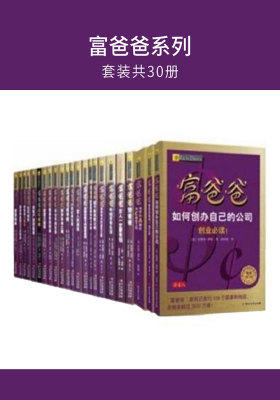富爸爸系列(套装共30册)