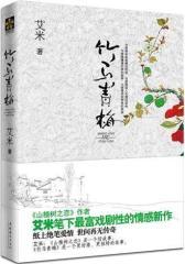 竹马青梅(试读本)