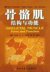 骨骼肌——结构与功能(仅适用PC阅读)
