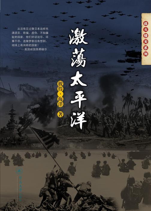 战火情天系列·激荡太平洋