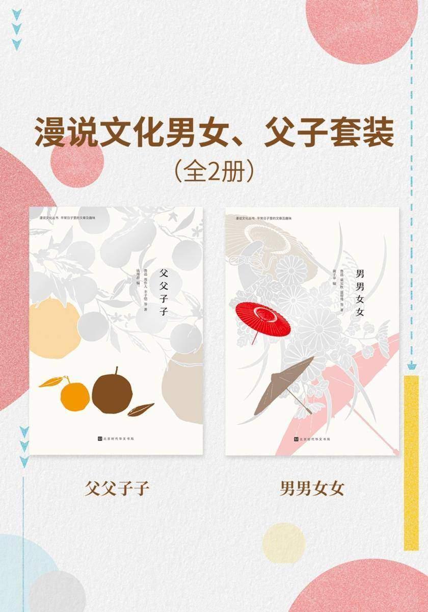 漫说文化男女、父子套装(全2册)