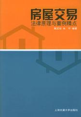 房屋交易法律原理与案例精点