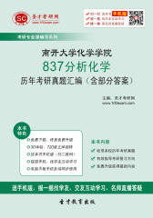 南开大学化学学院837分析化学历年考研真题汇编(含部分答案)