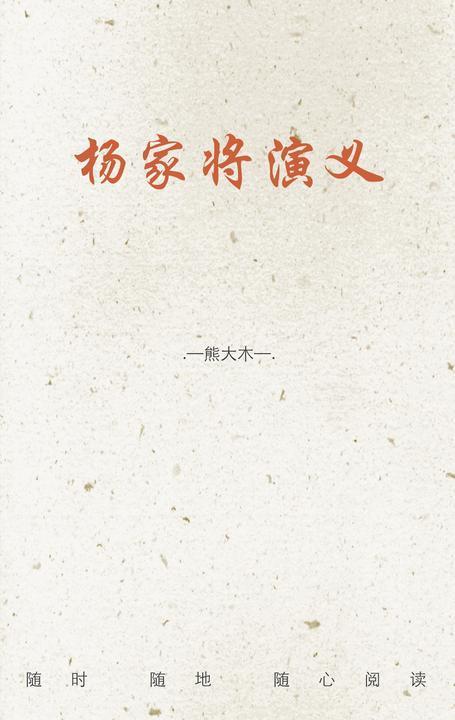 杨家将演义(中国古典文学普及读本)