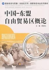 中国——东盟自由贸易区概论