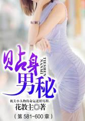 贴身男秘(第581-600章)