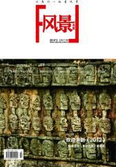风景名胜 月刊 2012年02期(电子杂志)(仅适用PC阅读)