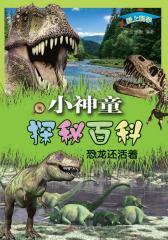 恐龙还活着(仅适用PC阅读)
