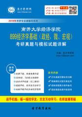 2017年南开大学经济学院899经济学基础(政经,微、宏观)考研真题与模拟试题详解