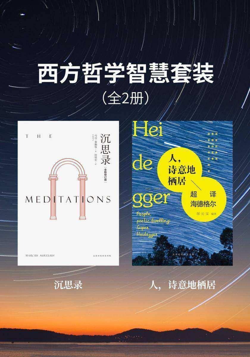 西方哲学智慧套装(全2册)