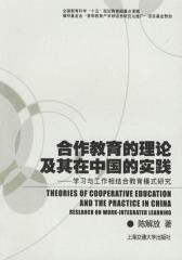 合作教育的理论及其在中国的实践:学习与工作相结合教育模式研究