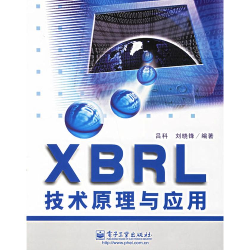 XBRL技术原理与应用(仅适用PC阅读)
