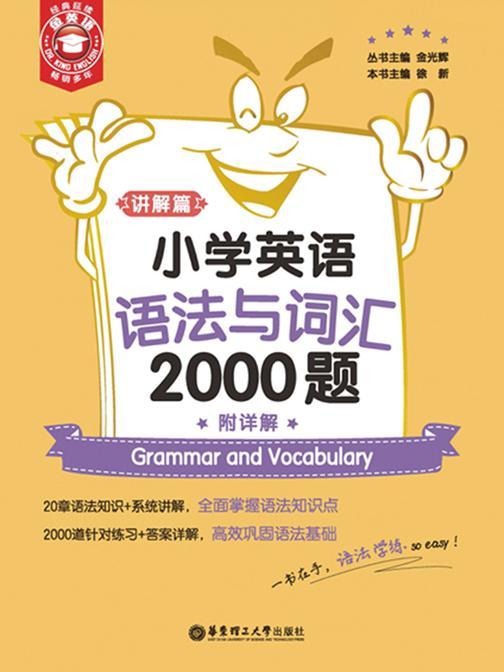金英语——小学英语语法与词汇2000题(附详解)