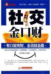 社交金口财(试读本)