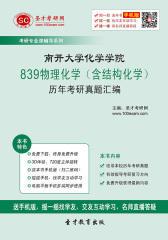 南开大学化学学院839物理化学(含结构化学)历年考研真题汇编