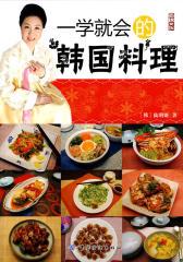 一学就会的韩国料理