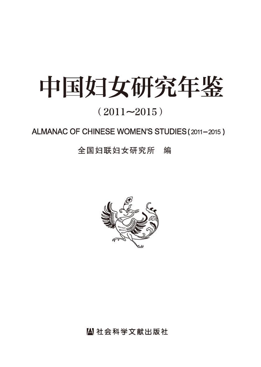 中国妇女研究年鉴(2011~2015)
