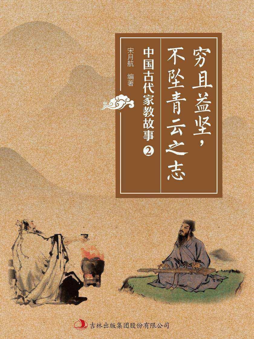 穷且益坚,不坠青云之志(中国古代家教故事)