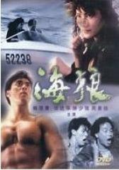 海狼 粤语(影视)