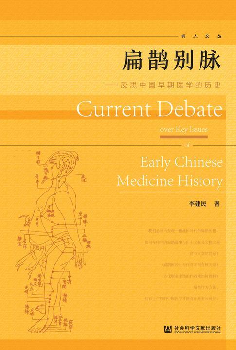扁鹊别脉:反思中国早期医学的历史