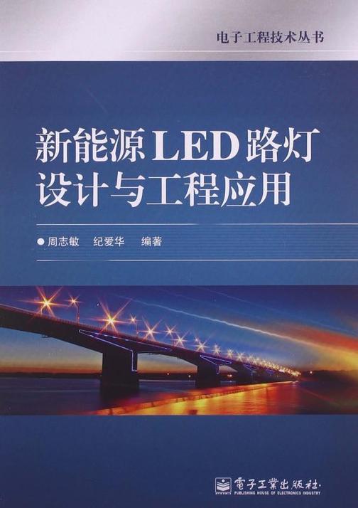 新能源LED路灯设计与工程应用