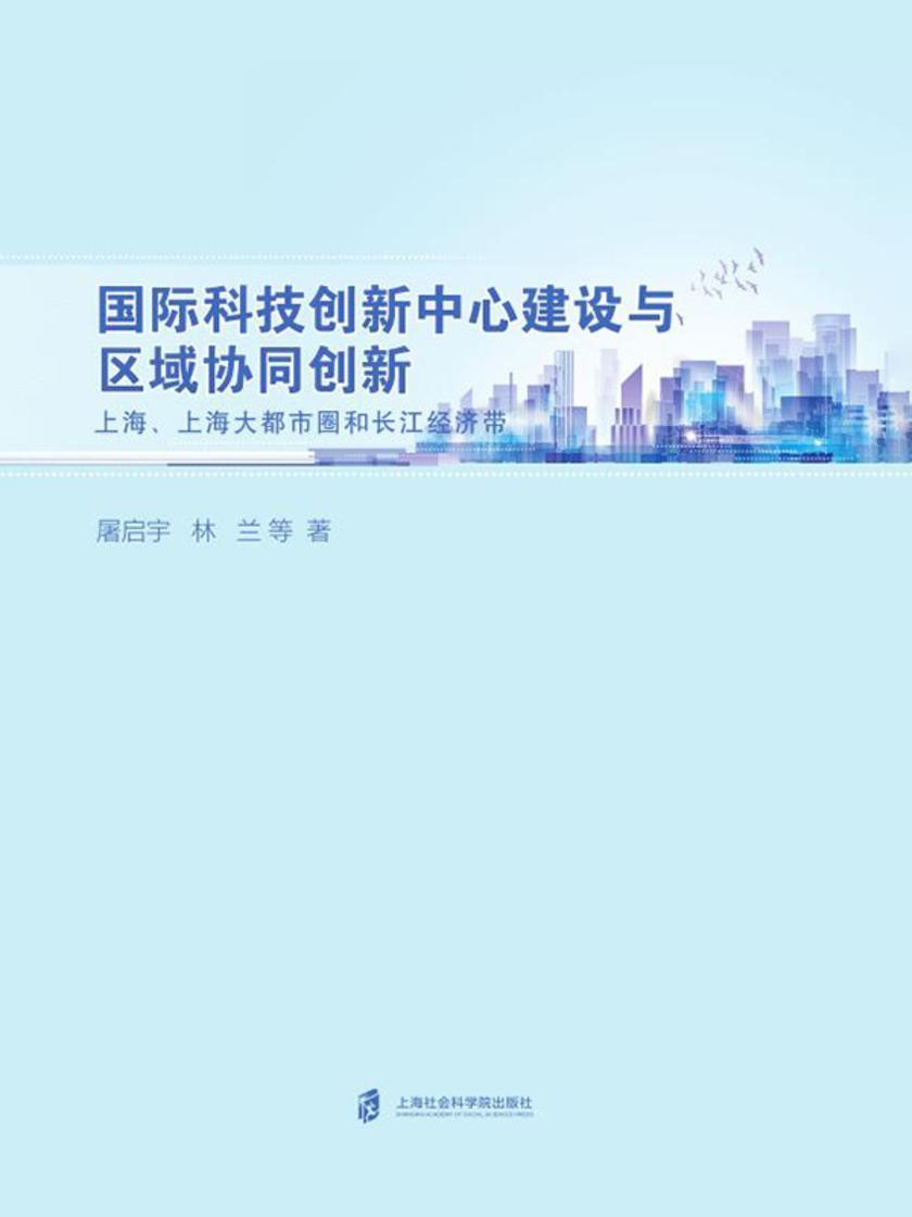 国际科技创新中心建设与区域协同创新:上海、上海大都市圈和长江经济带