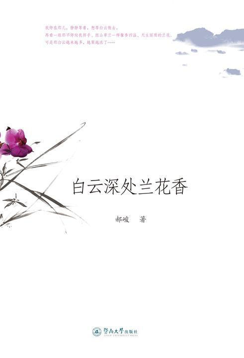 白云深处兰花香