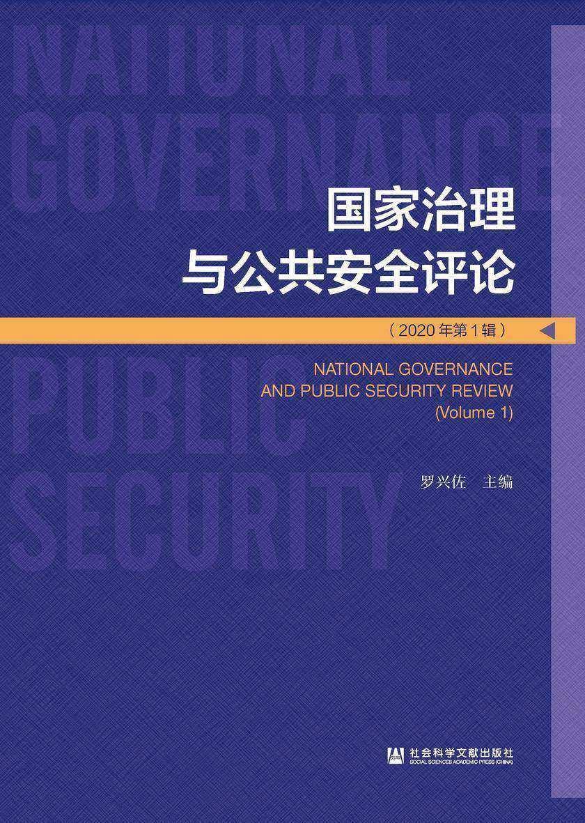 国家治理与公共安全评论(2020年第1辑)