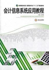 会计信息系统应用教程(仅适用PC阅读)