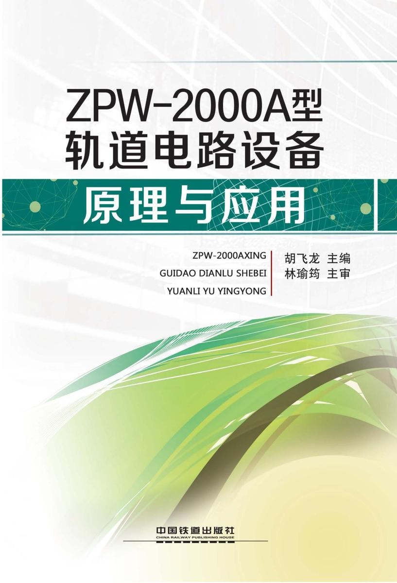 ZPW-2000A型轨道电路设备原理与应用