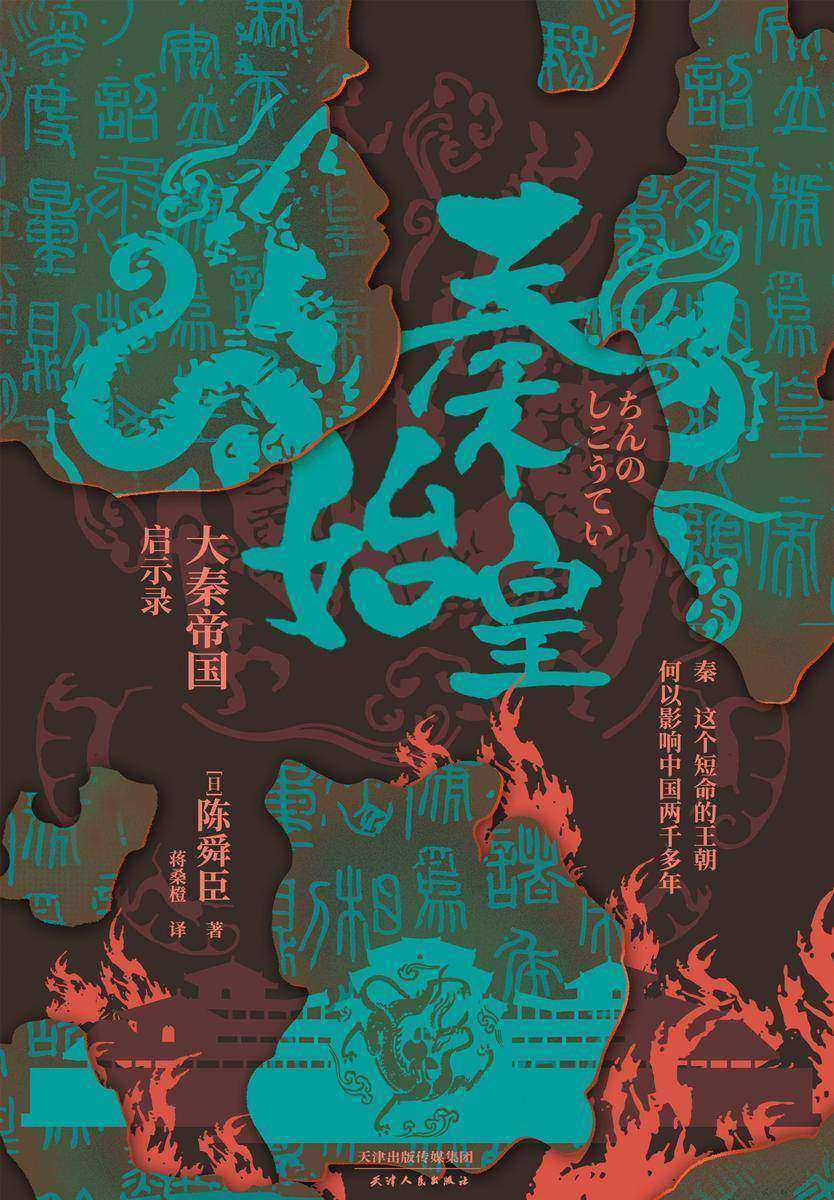 秦始皇:大秦帝国启示录