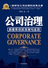公司治理:制度系统的发展与实践(试读本)