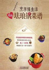 享受慢生活:我的珐琅锅菜谱