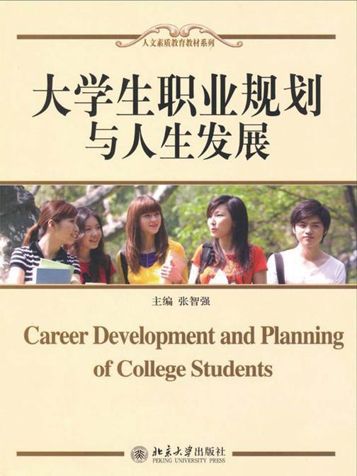 大学生职业规划与人生发展(人文素质教育教材系列)