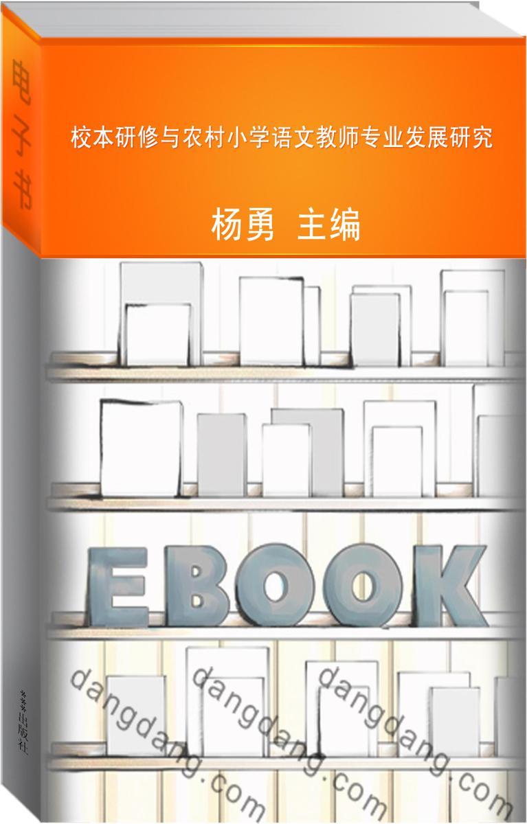 校本研修与农村小学语文教师专业发展研究(仅适用PC阅读)